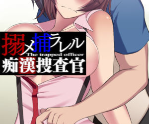 Jakume Torareru Chikan Sousakan -The Trapped Officer- - Federal Anti-Groping Investigator Captured - The Trapped Officer