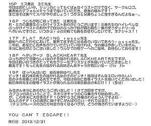 You can't Escape!!