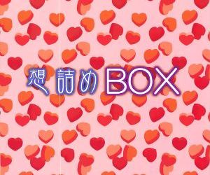 Omodume BOX 41 - part 2