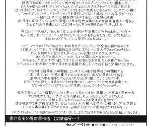 Kuro no Joou no Isekai Seikatsu - part 2