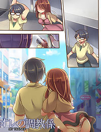 Ore no Choukyou-gakari - part 3