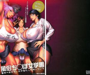 Fuuzoku Chinpo Jogakuen - Sexy Penis Women Academy