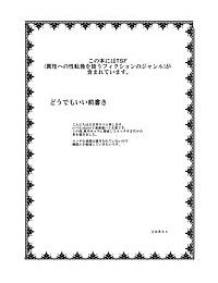 Touhou TS monogatari ~ Sanae-hen ~
