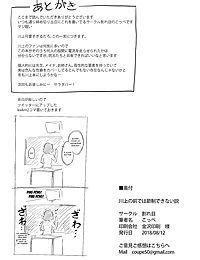 Kawakami no Mae de wa Sessei Dekinai Setsu - part 2