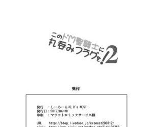 Kono Do-M Seikishi ni Marunomi Flag o! 2