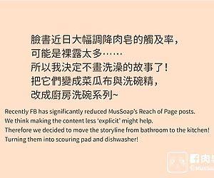 MusSoap - part 43