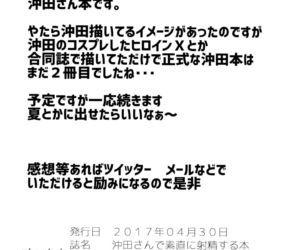 Okita-san de Sunao ni Shasei Suru Hon - A Story Where I Obediently Ejaculated For Okita-san - part 2