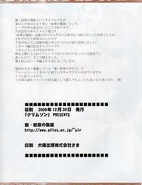 Shin Monshou no Kizuato - part 2