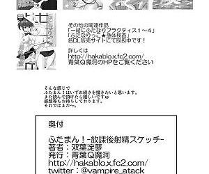 Futaman! -Houkago Shasei Sketch- - part 2