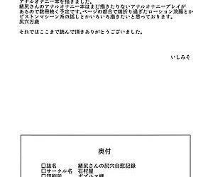 Oshiri San no Shiriana Jii Kiroku - part 2