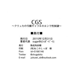 CGS Chryse no Reijou Gjallarhorn de Seidorei