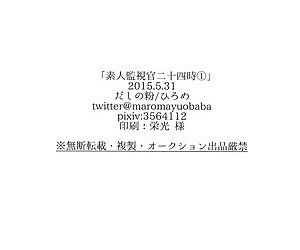 Shirouto Kanshikan Nijuuyoji 1 - The new inspector 1
