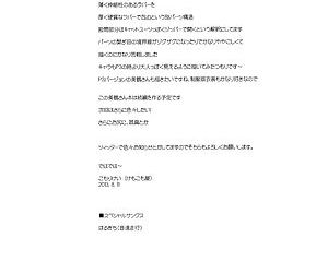 Mitsuru-san to Iroiro Suru!
