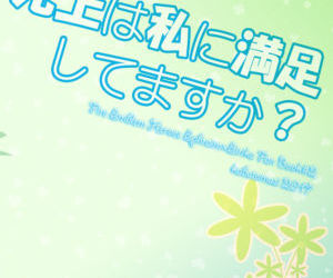 Aniue wa Watashi ni Manzoku Shitemasu ka? - Is My Brother Satisfied With Me?