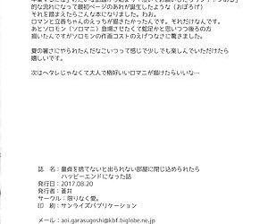 Doutei o Sutenai to Derarenai Heya ni Tojikomeraretara Happy End ni Natta Hanashi - part 2