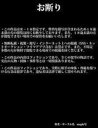Josei Kyaku ni Nani o Shite mo Yurusareru Tenin ni Koe o Kakete Shimatta Kyonyuu Hitozuma no Matsuro...
