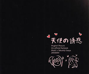 Tenshi no Yuuwaku - Angels Temptation - part 2