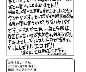 Oyasumi Erika. - part 2