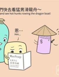 MusSoap - part 23