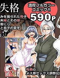 Zenin Shikkaku - Hahaoya no Mesubuta Sex Choukyou Kiroku Ch.1