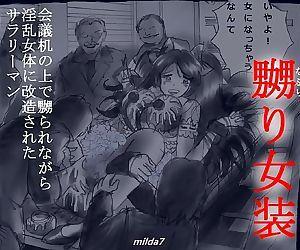 Kaigi Tsukue no Uede Naburare Nagara Inran Nyotai ni Kaizou Sareta Salaryman