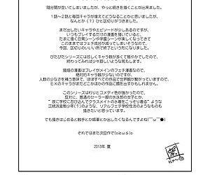 Pitapita Kyouei Mizugi ex03 - part 3