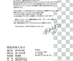 Seijou no Nukumori - part 2