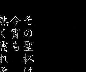 Sono Seihai wa Koyoi mo Atsuku Nure Sobotsu