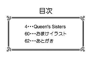 Queens Sisters