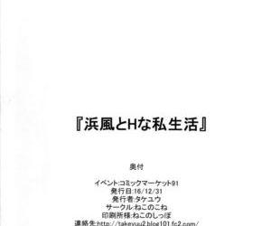 Hamakaze to H na Shiseikatsu - part 2