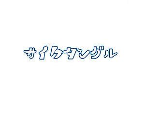 Ran-sama no Futanari Chinpo Massage! - Ran's Futanari Penis Massage!
