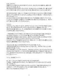 Hentai Futago no Natsuyasumi - part 2