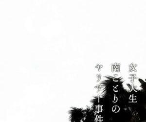 Joshidaisei Minami Kotori no YariCir Jikenbo Case. 1 - College Girl Kotori Minamis Hookup Circle Incident Record Book Case. 1