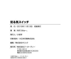 Yaruki Switch - Aphorodisiac Switch - part 10
