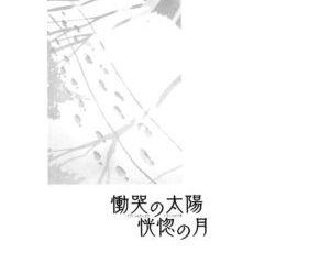 Doukoku no Taiyou Koukotsu no Tsuki - Sun of Lament- Moon of Ecstasy Ch. 8-10 - part 4
