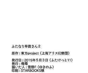 Futanari Sanae-san 2