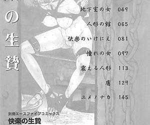 Kairaku no Ikenie - Sacrifice of Pleasure - part 9