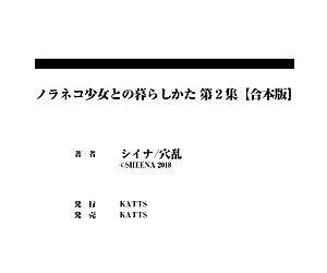 Noraneko Shoujo to no Kurashikata Vol. 2 - Living Together With A Stray Cat Girl Vol. 2 - part 8
