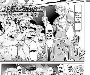 Nikubenki Hajimemashita - Я стала спермосборкой