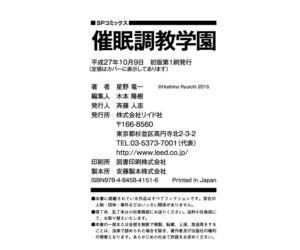 Saimin Choukyou Gakuen Ch. 3-10 end - part 8