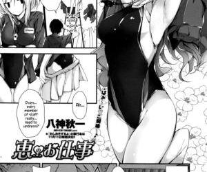 Megumi's Job - Megumi no Oshigoto