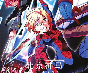 THE NYAMAZING SPIDER-RIN