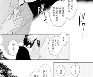 Ito Koi 2 - Jin Ookami Hen - part 6