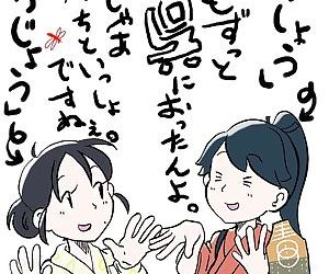 鳳翔 - part 15