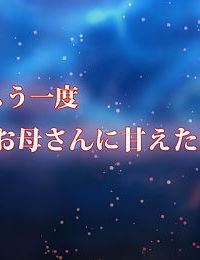 Mou Ichido Okaa-san ni Amaetai