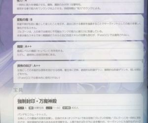 Fate Grand Order material IV - part 18