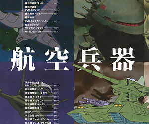 Great Mechanics - Land Battle Mobile Suit and Weapon of Zeon - part 3