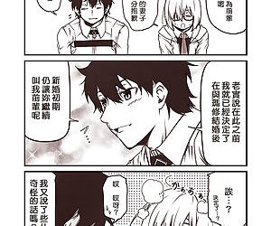 Fate Series Short Comics - Fate系列短篇漫畫 No.1~750 - part 13