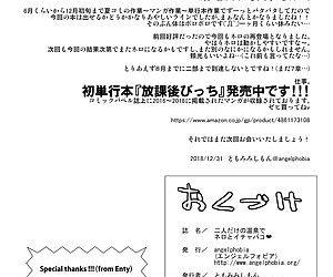 Futari dake no Onsen de Nero to Icha Pako
