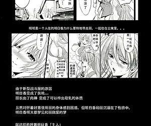 Woshioki Shite Kudasai - part 3